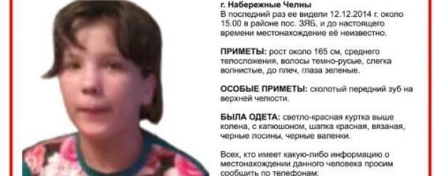 В Автограде ищут пропавшую 14-летнюю школьницу