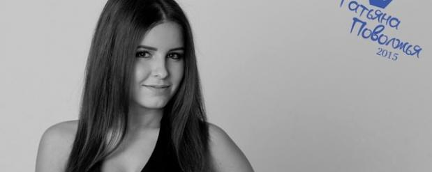 Студентка челнинского филиала КФУ поборется за корону «Татьяны Поволжья-2015»