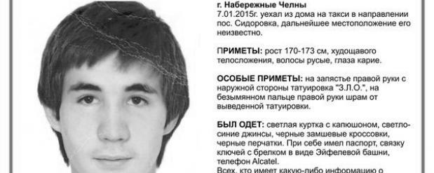 В Челнах нашли пропавшего 19-летнего парня с тату «З.Л.О.» мертвым