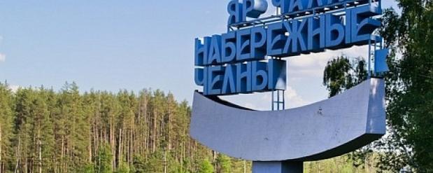 Набережные Челны получат статус городского округа