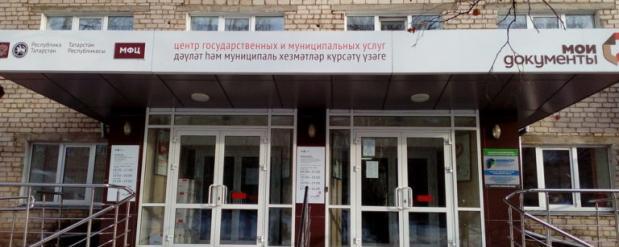 Мэр Набережных Челнов дал поручение обеспечить доступ к МФЦ