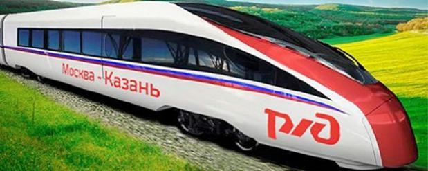 На продление ВСМ до Челнов надо 400 млрд. рублей