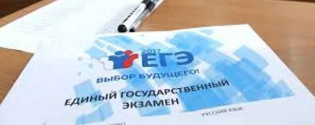 Какие первые результаты ЕГЭ в этом году?