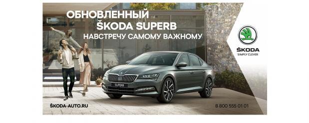 Начинается продажа обновленной версии автомобиля ŠKODA Superb