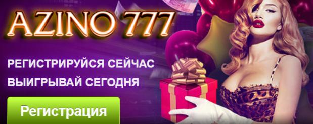 Сайт Azino777 — быстрый путь к успеху