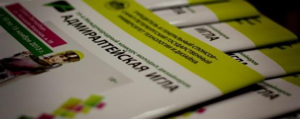В Международном конкурсе «Адмиралтейская игла» принимают участие дизайнер из Набережных Челнов