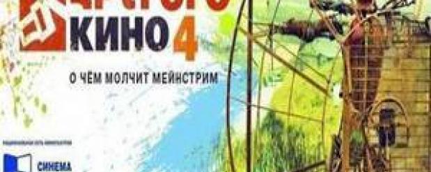Набережные Челны – единственный город в Татарстане, где пройдет фестиваль Дней другого кино