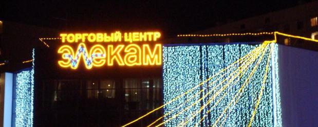 ТЦ «Элекам» в Набережных Челнах закрывают на ремонт