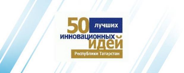 Проект школьника из Челнов вошел в 50 лучших республиканских инноваций