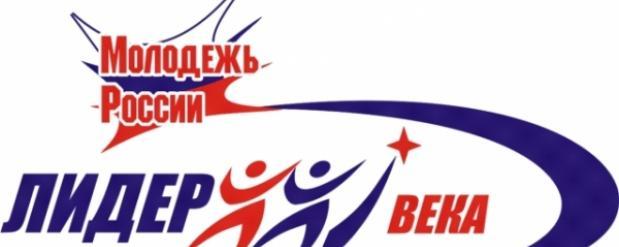 В Набережных Челнах состоится конкурс «Лидер XXI века»
