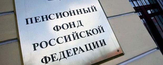 Набережночелнинские предприниматели задолжали ПФР миллионы